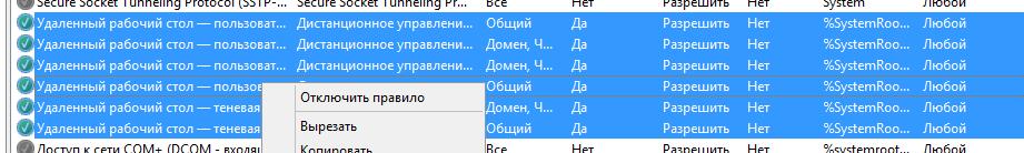 Смена порта RDP Windows Server