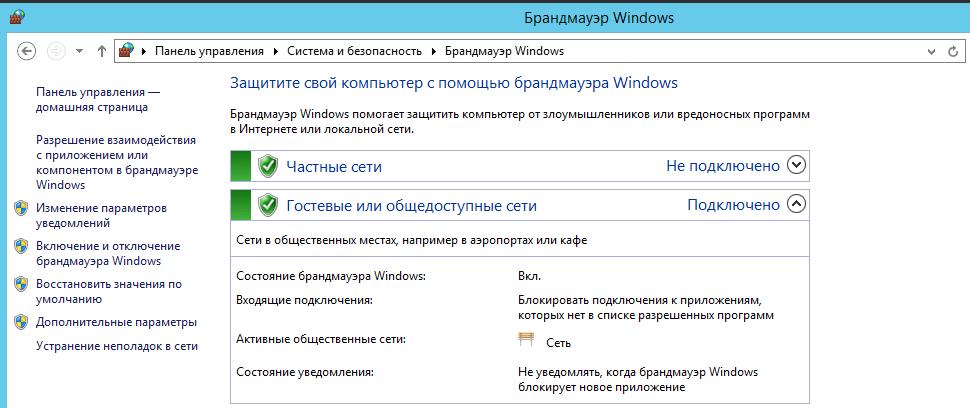 Windows Server Firewall
