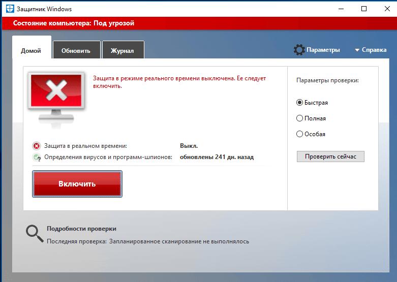 Как активировать бесплатный антивирус в Windows Server