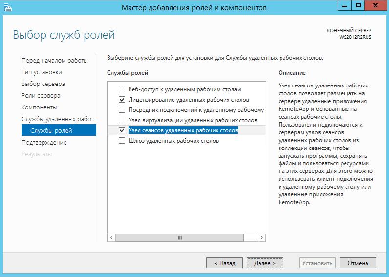 Настройка терминального сервера в Windows Server