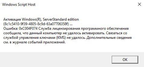 активация Windows Server