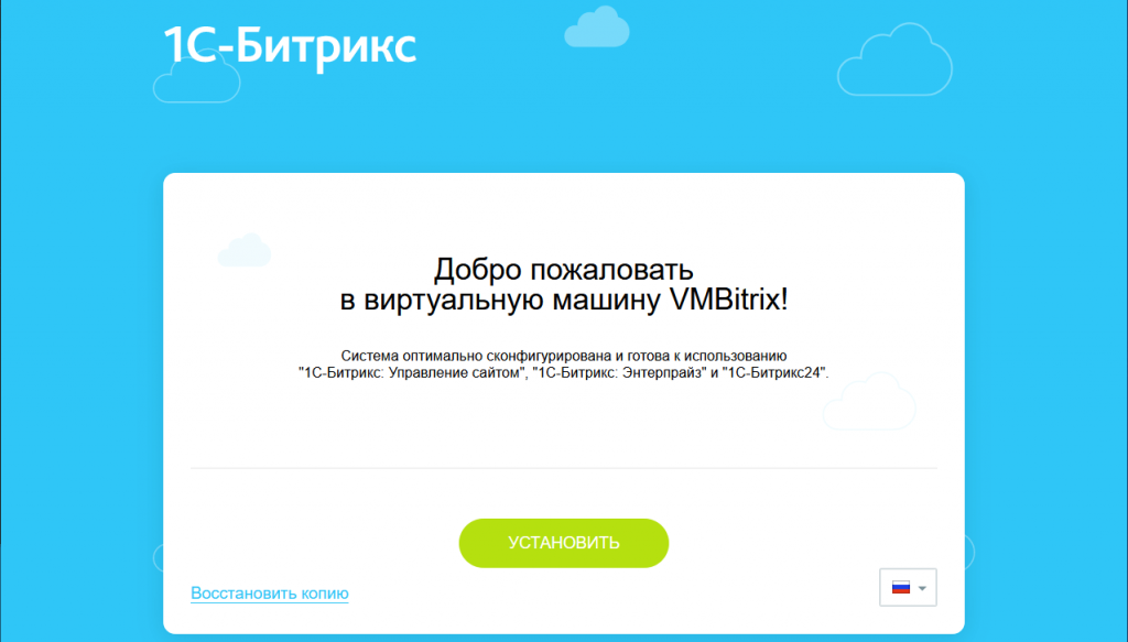 Установщик VMBitrix