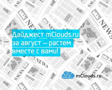 Дайджест mClouds.ru за август — растем вместе с вами!
