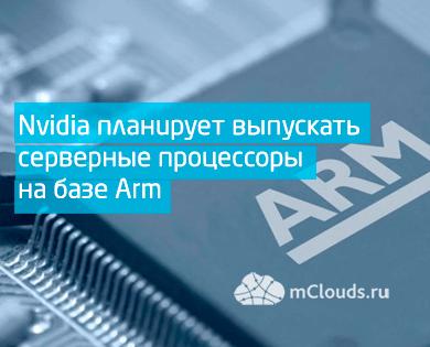 Nvidia планирует выпускать серверные процессоры на базе Arm