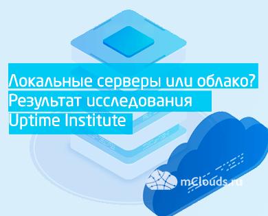Локальные серверы или облако?  Результат исследования  Uptime Institute