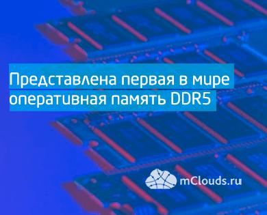 Представлена первая в мире оперативная память DDR5