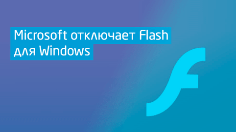 Microsoft отключает Flash Player для Windows