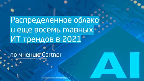 Распределенное облако и еще восемь главных трендов в 2021 году по мнению Gartner